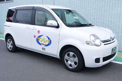 介護タクシーサンレイ